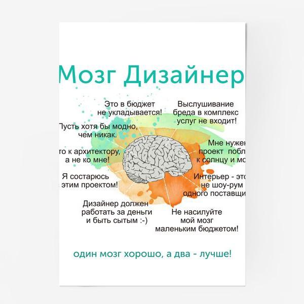 Постер «Мозг Дизайнера»