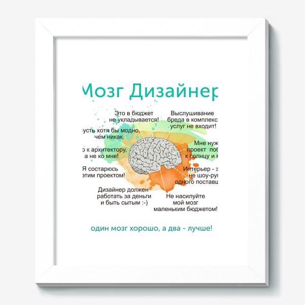 Картина «Мозг Дизайнера»