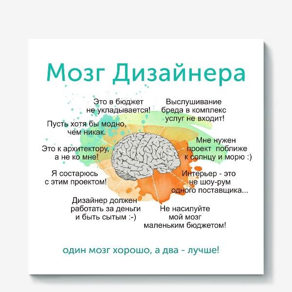 Холст «Мозг Дизайнера»