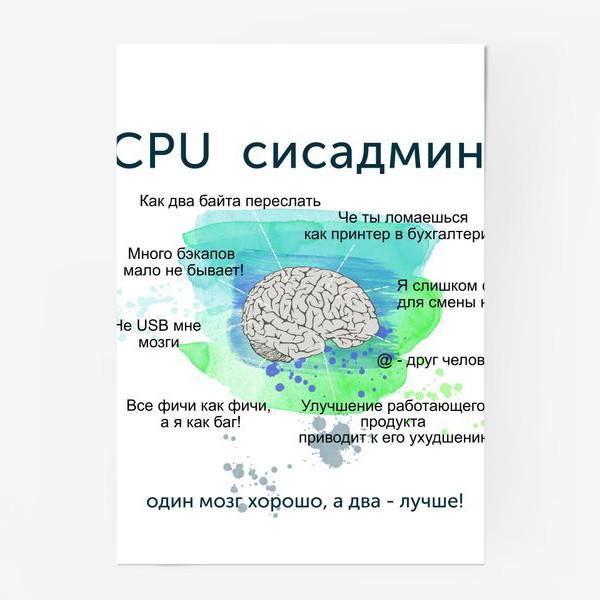 Постер «Мозг Сисадмина»