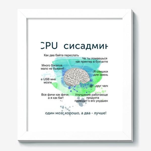 Картина «Мозг Сисадмина»