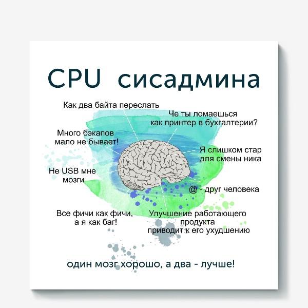 Холст «Мозг Сисадмина»