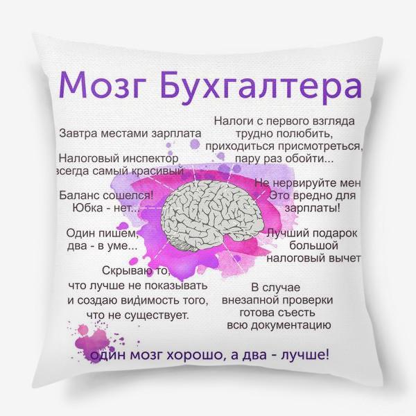 Подушка «Мозг Бухгалтера»