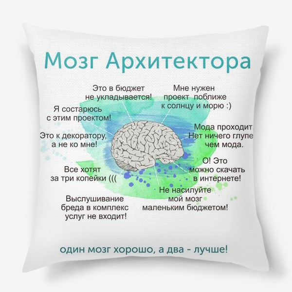 Подушка «Мозг Архитектора»