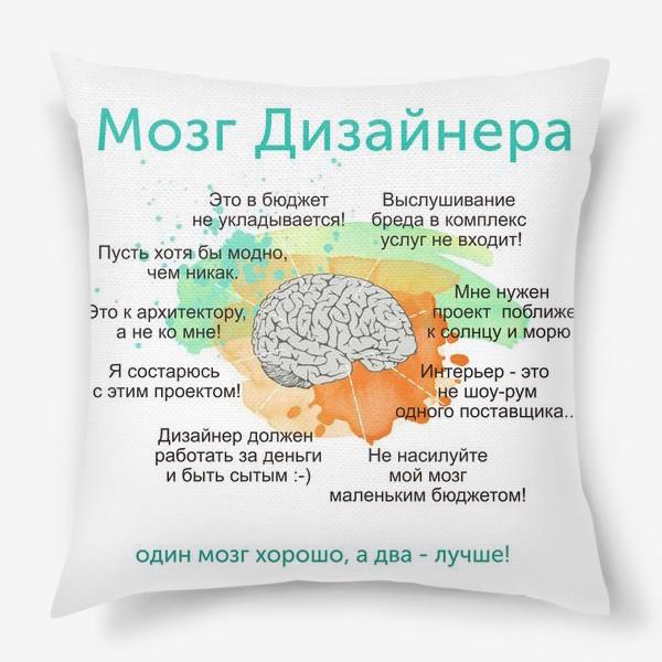 Подушка «Мозг Дизайнера»