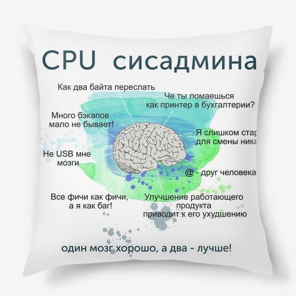 Подушка «Мозг Сисадмина»
