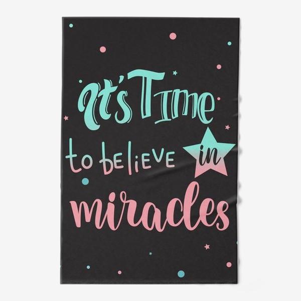 Полотенце «Время верить в чудеса»