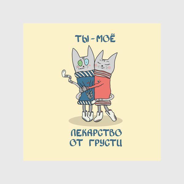 Скатерть «Коты - близнецы. Обнимашки. Ты - мое лекарство от грусти.»