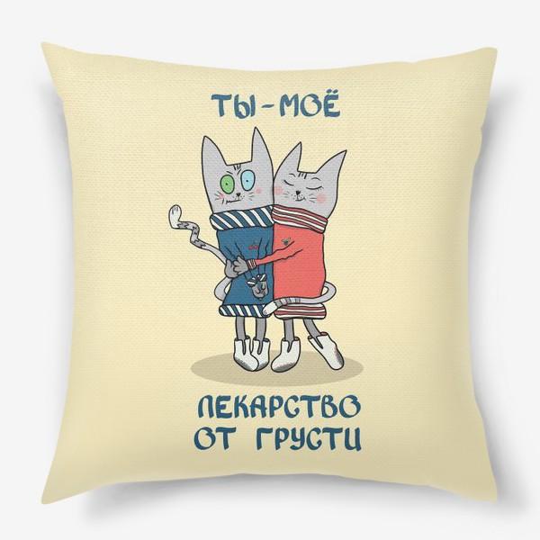 Подушка «Коты - близнецы. Обнимашки. Ты - мое лекарство от грусти.»