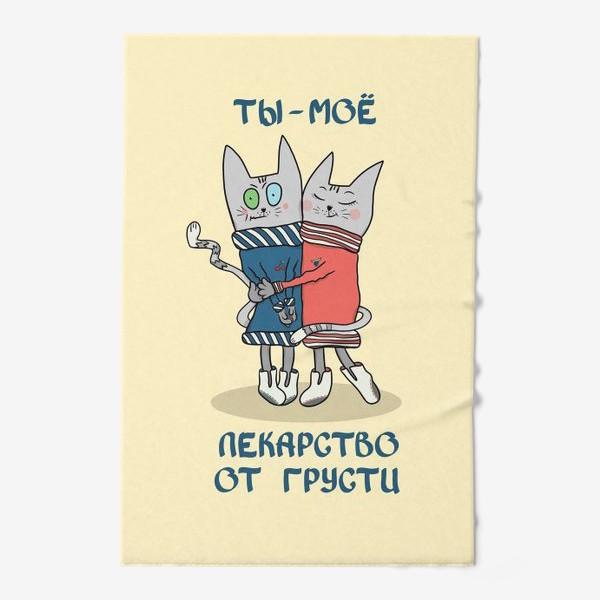 Полотенце «Коты - близнецы. Обнимашки. Ты - мое лекарство от грусти.»