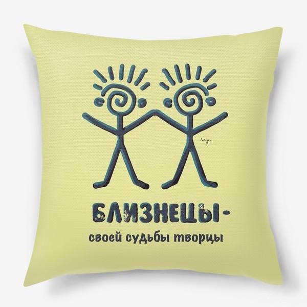 Подушка «Близнецы - своей судьбы творцы»