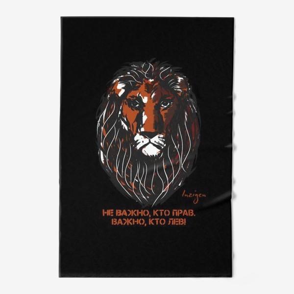 Полотенце «Не важно, кто прав, важно, то Лев! (на черном)»