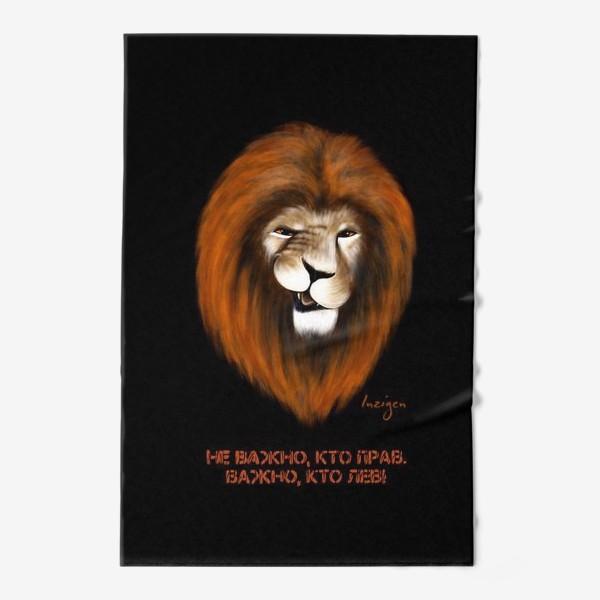 Полотенце «Не важно, кто прав, важно, кто Лев! (на черном)»