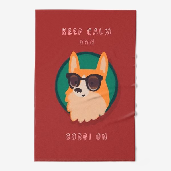 Полотенце «Keep calm and corgi on!»