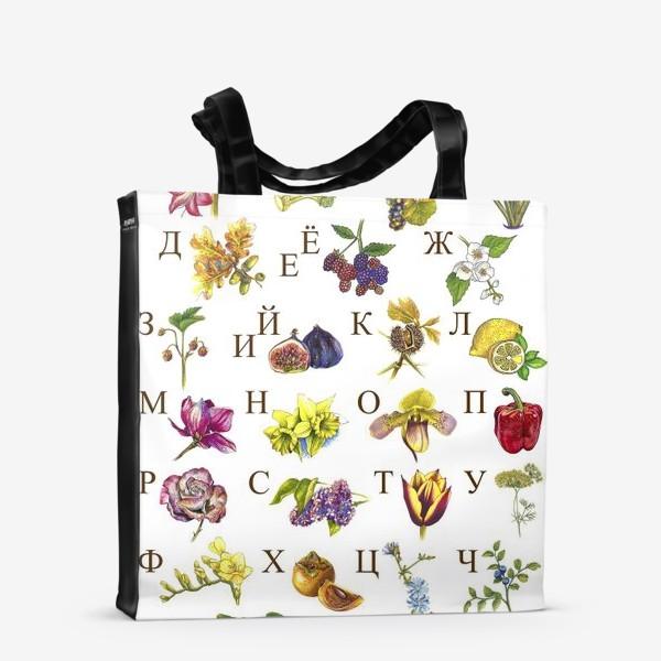 Сумка-шоппер «Алфавит Цветы и Фрукты»