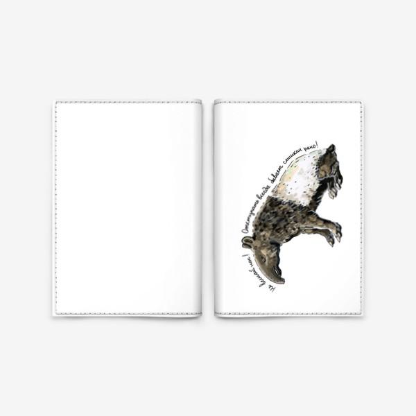 Обложка для паспорта «ТАПИР »