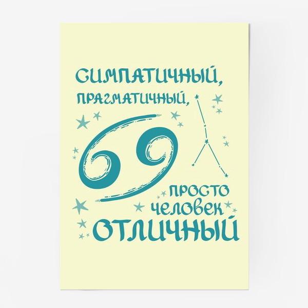 Постер «Подарок Раку. Знак зодиака Раки. »