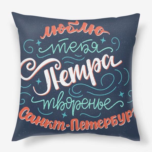 Подушка «Люблю тебя Петра творенье»