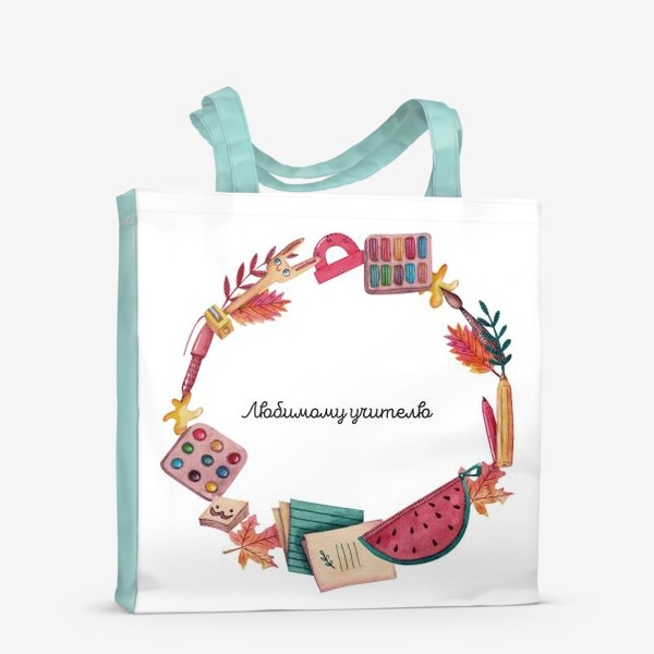 Сумка-шоппер «Подарок учителю»