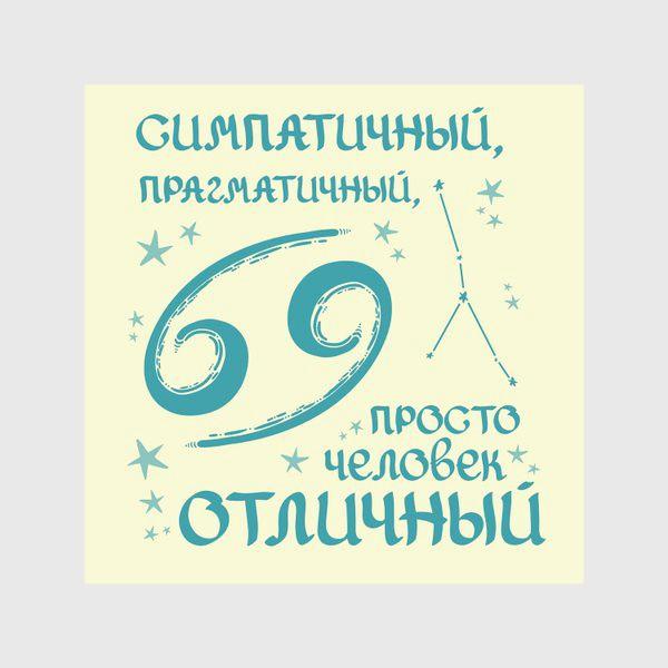 Скатерть «Подарок Раку. Знак зодиака Раки. »