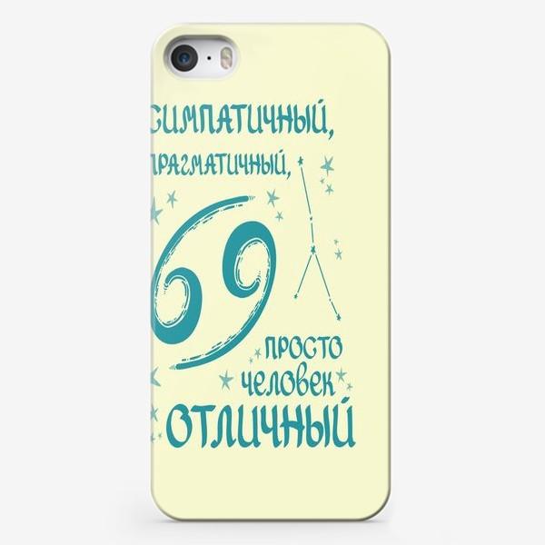 Чехол iPhone «Подарок Раку. Знак зодиака Раки. »