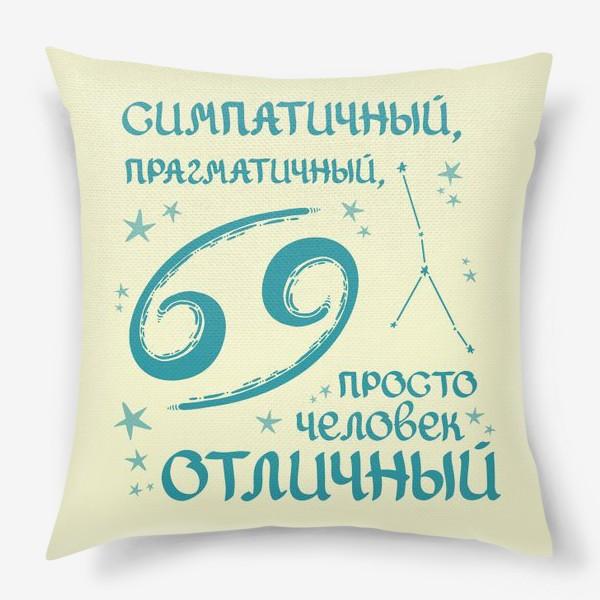 Подушка «Подарок Раку. Знак зодиака Раки. »
