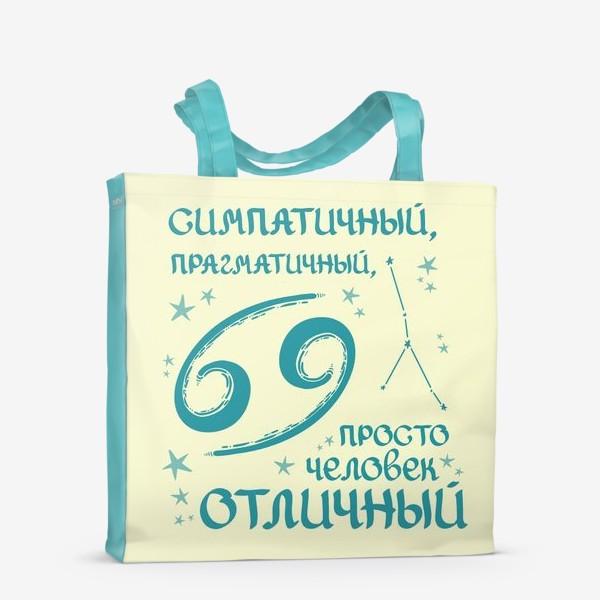 Сумка-шоппер «Подарок Раку. Знак зодиака Раки. »