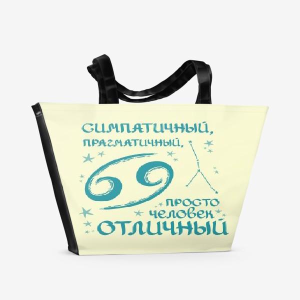 Пляжная сумка «Подарок Раку. Знак зодиака Раки. »