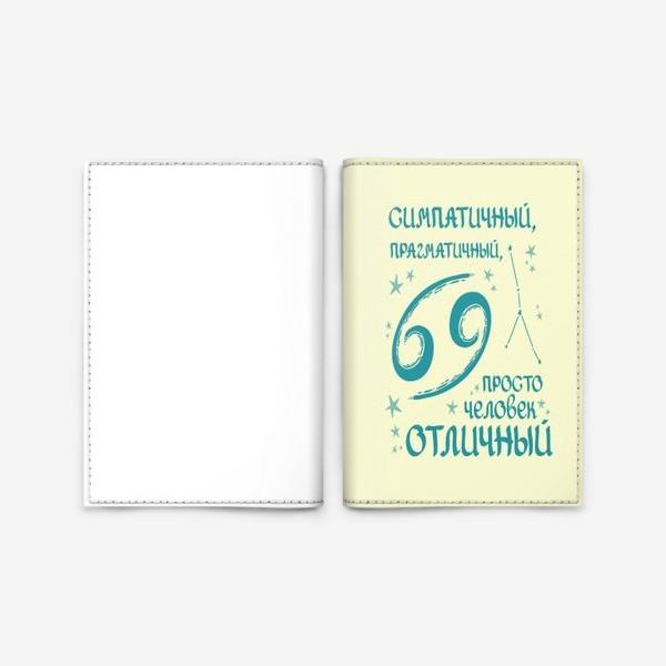 Обложка для паспорта «Подарок Раку. Знак зодиака Раки. »