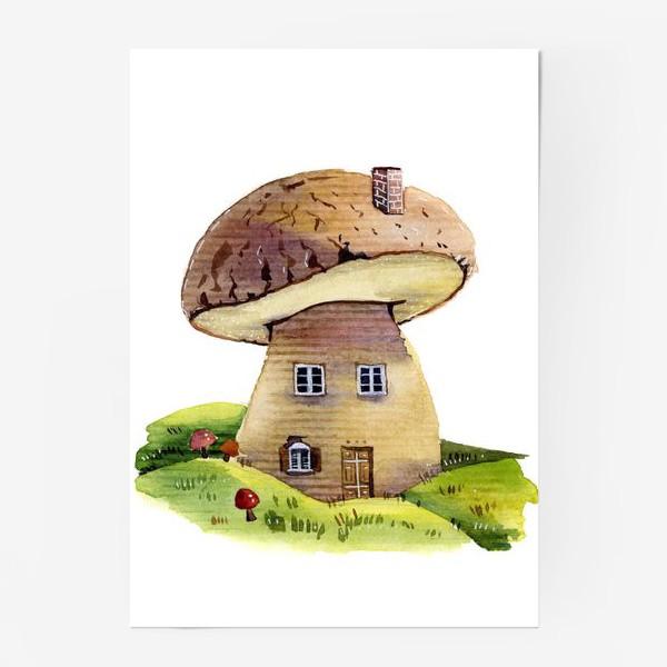 Постер «Домик-гриб»