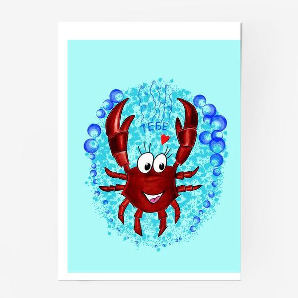 Постер «Веселый рак. Тебе. Подарки для раков!»