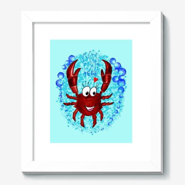 Картина «Веселый рак. Тебе. Подарки для раков!»