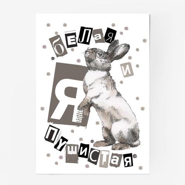 Постер «Подарок девушке. Я белая и пушистая»
