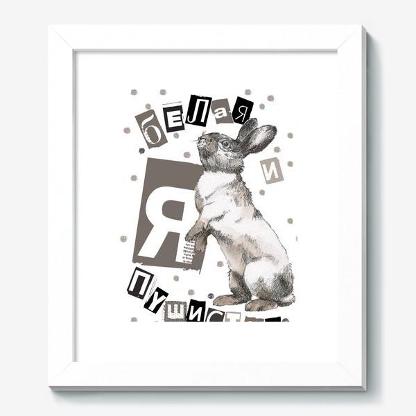 Картина «Подарок девушке. Я белая и пушистая»