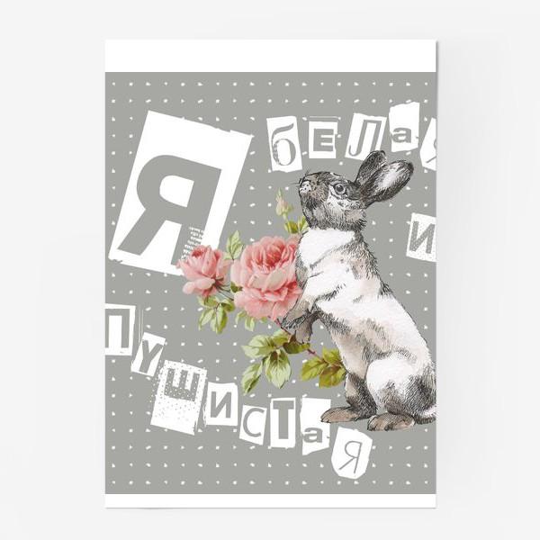 Постер «Я белая и пушистая. Подарок девушке, подруге.»
