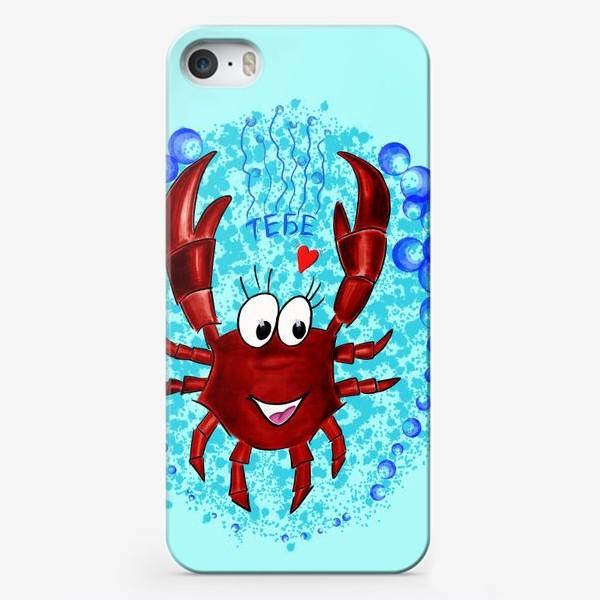 Чехол iPhone «Веселый рак. Тебе. Подарки для раков!»
