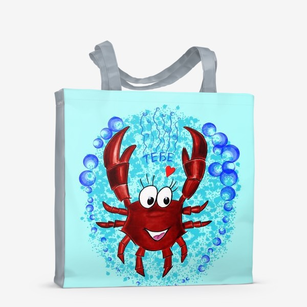 Сумка-шоппер «Веселый рак. Тебе. Подарки для раков!»
