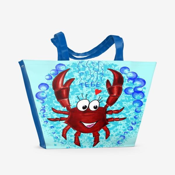 Пляжная сумка «Веселый рак. Тебе. Подарки для раков!»