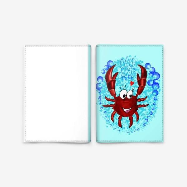 Обложка для паспорта «Веселый рак. Тебе. Подарки для раков!»