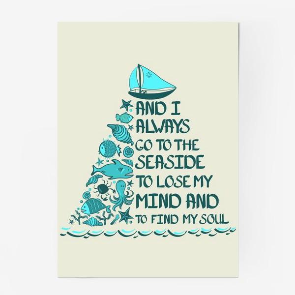 Постер «Я всегда еду к морю, чтобы забыть про разум и найти свою душу. »