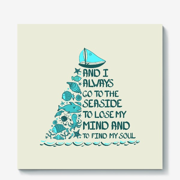 Холст «Я всегда еду к морю, чтобы забыть про разум и найти свою душу. »