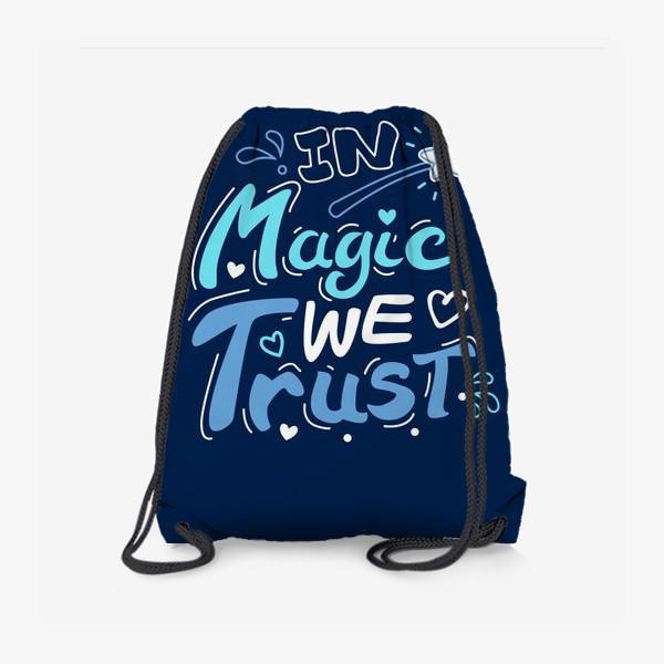 """Рюкзак «Каллиграфия """"мы верим в магию"""", леттеринг»"""