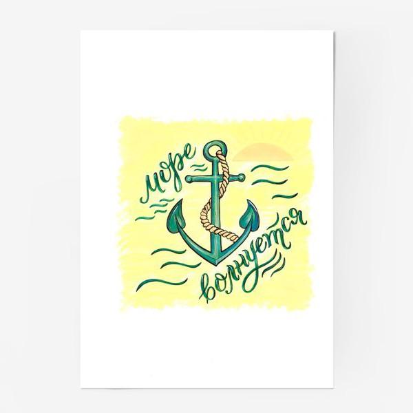 Постер «Для пляжной коллекции. Море. Солнце. Якорь»