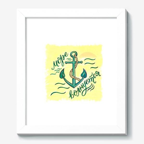 Картина «Для пляжной коллекции. Море. Солнце. Якорь»