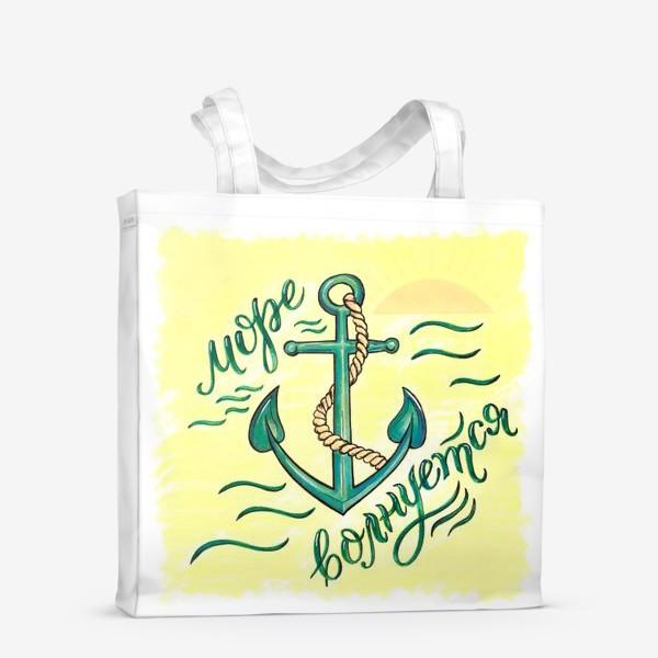 Сумка-шоппер «Для пляжной коллекции. Море. Солнце. Якорь»