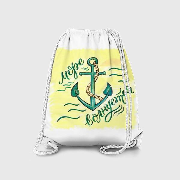 Рюкзак «Для пляжной коллекции. Море. Солнце. Якорь»