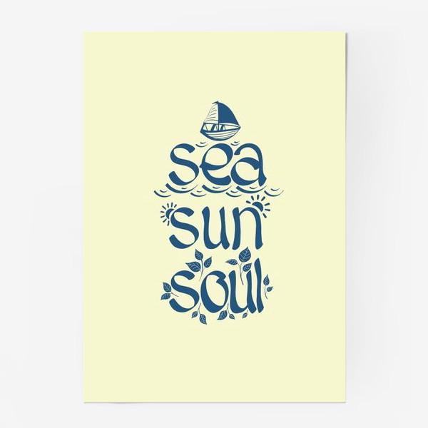 Постер «Море, солнце, душа. »
