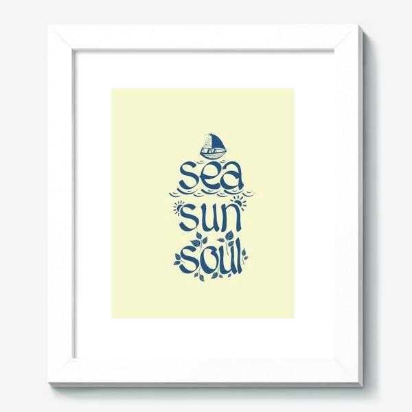 Картина «Море, солнце, душа. »
