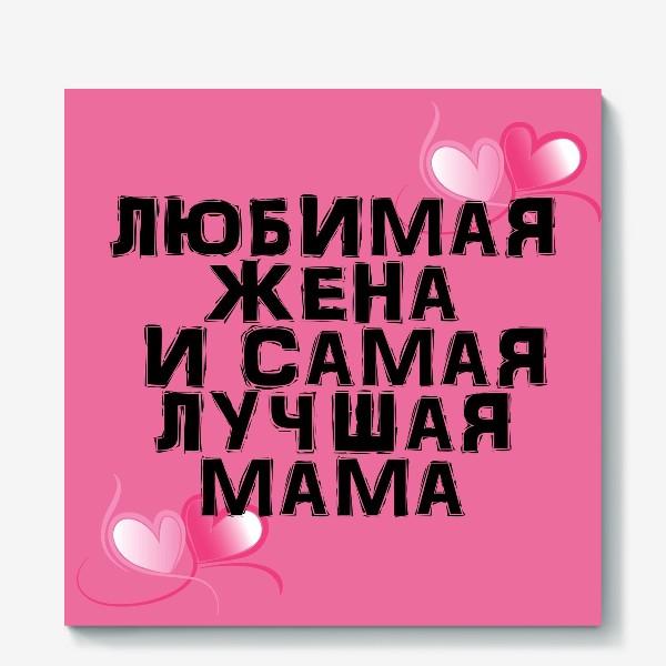 Холст «Любимая жена и самая лучшая мама»