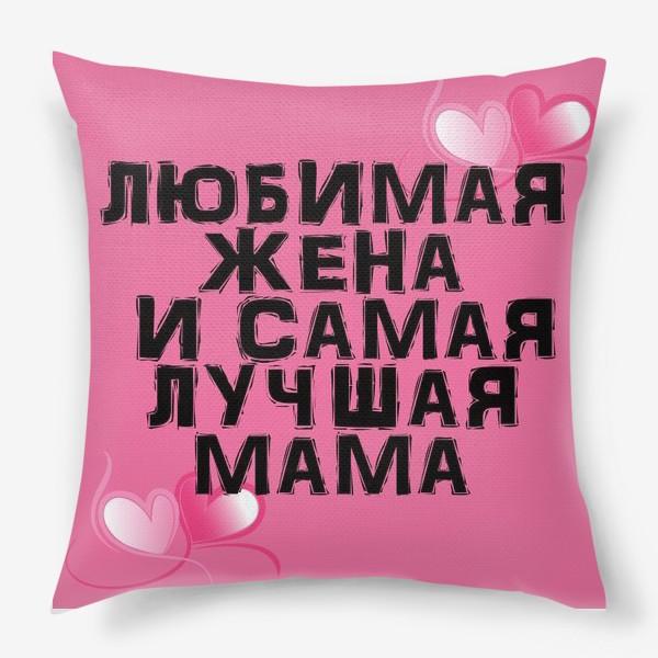 Подушка «Любимая жена и самая лучшая мама»